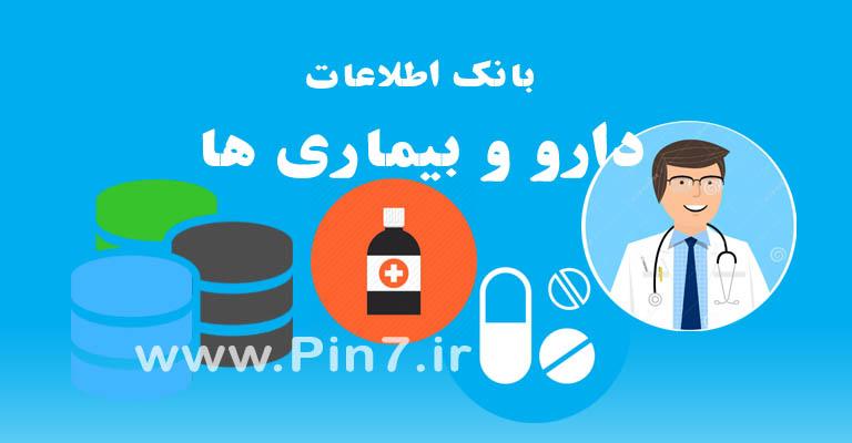 دانلود بانک اطلاعاتی بیماری ها و داروها