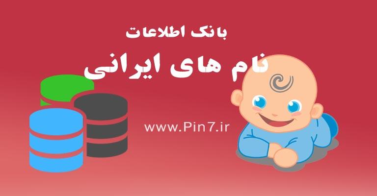 بانک اطلاعاتی اسامی ایرانی
