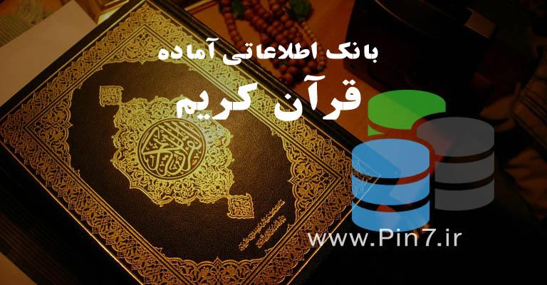 دانلود بانک اطلاعاتی قرآن