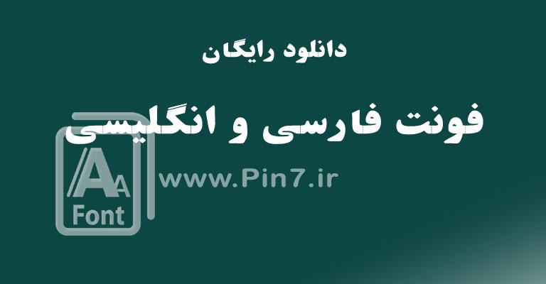 دانلود فونت رایگان فارسی و انگلیسی