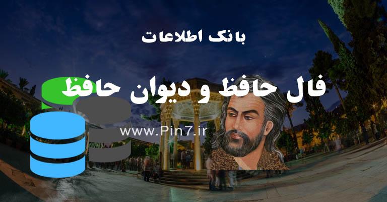 دانلود بانک اطلاعاتی فال حافظ و دیوان غزلیات