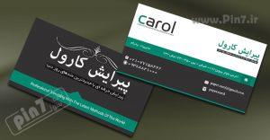 دانلود طرح لایه باز کارت ویزیت آرایشگاه مردانه