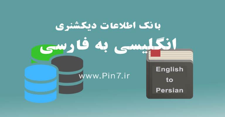 دانلود بانک اطلاعاتی دیکشنری انگلیسی به فارسی دیتابیس آماده
