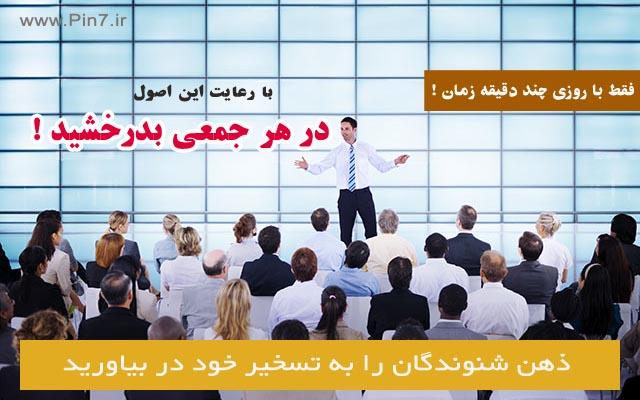 آموزش سخنرانی و فن بیان