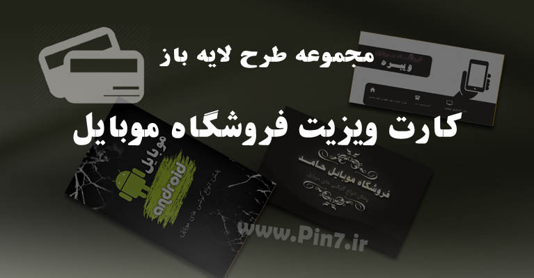 Foroshgah_Mobile_(www.pin7.ir)