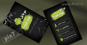 دانلود طرح کارت ویزیت فروشگاه موبایل