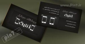 طرح کارت ویزیت فروشگاه موبایل