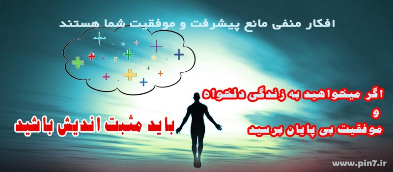تقویت افکار مثبت