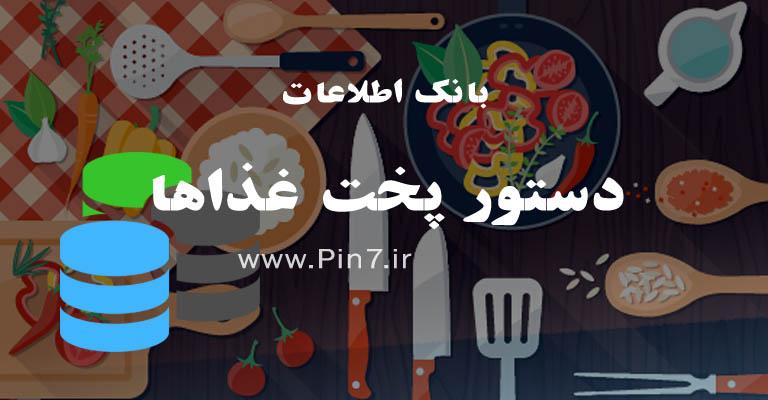 دانلود بانک اطلاعاتی آشپزی و دستور پخت غذا ها