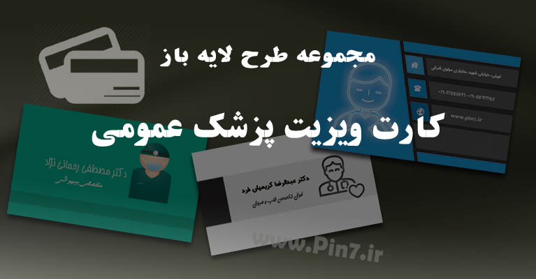 مجموعه طرح لایه باز کارت ویزیت پزشک