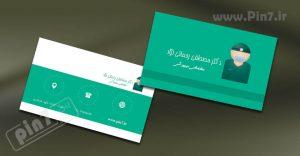 دانلود طرح کارت ویزیت پزشک عمومی