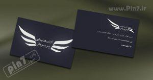 دانلود طرح کارت ویزیت آژانس مسافرتی