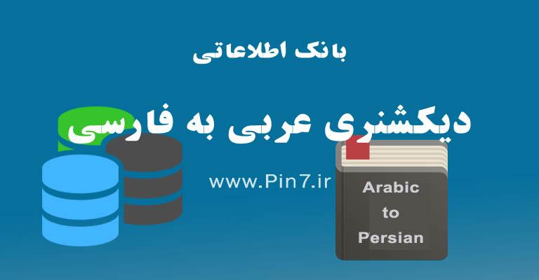 بانک اطلاعاتی دیکشنری عربی به فارسی و بالعکس