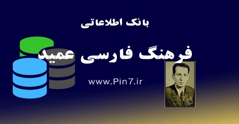 بانک اطلاعاتی فرهنگ فارسی عمید