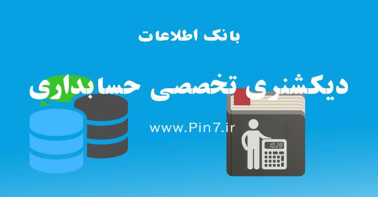 بانک اطلاعاتی دیکشنری تخصصی حسابداری و مالی