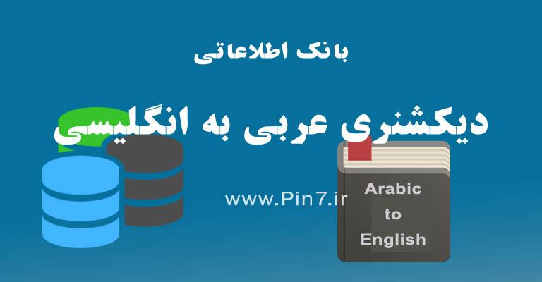 بانک اطلاعاتی دیکشنری عربی به انگلیسی و بالعکس