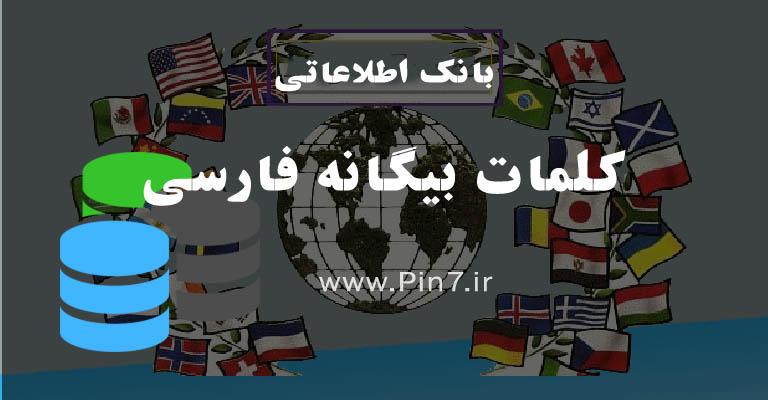 دیتابیس کلمات بیگانه در زبان فارسی